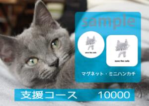 支援コース100001-01